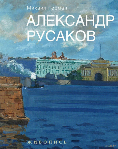 Александр Русаков. Живопись. Нева. Вид на Зимний дворец — фото, картинка