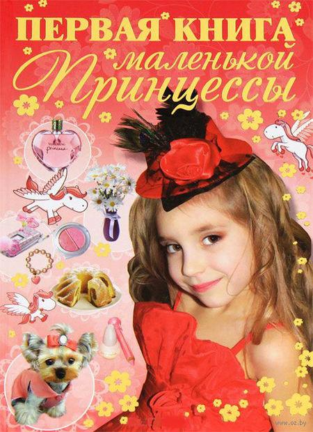 Первая книга маленькой принцессы — фото, картинка
