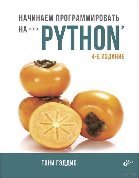 Начинаем программировать на Python — фото, картинка