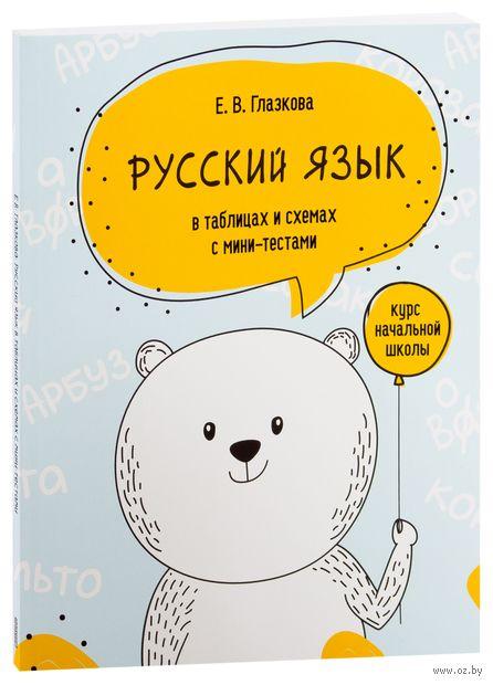 Русский язык в таблицах и схемах с мини-тестами. Курс начальной школы — фото, картинка