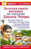 Золотая книга питания по системе Дипака Чопры — фото, картинка