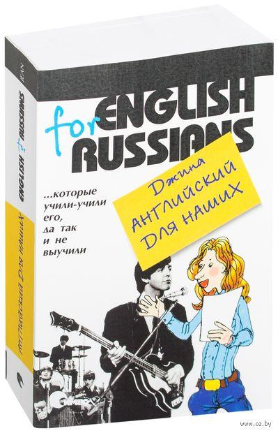 Английский для наших. Джина