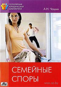 Семейные споры. Александр Чашин