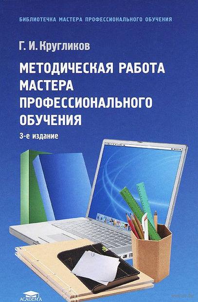 Методическая работа мастера профессионального обучения. Григорий Кругликов