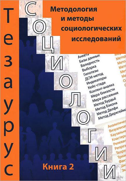 Тезаурус социологии. Книга 2. Методология и методы социологических исследований