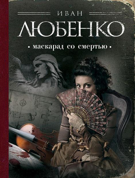 Маскарад со смертью (м). Иван Любенко