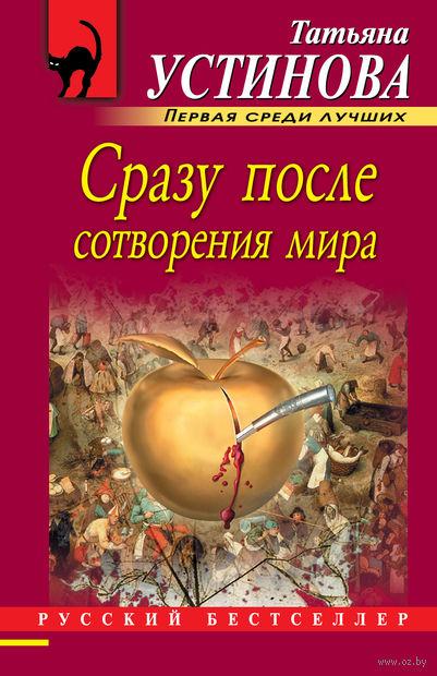 Сразу после сотворения мира (м). Татьяна Устинова