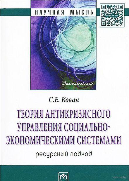 Теория антикризисного управления социально-экономическими системами. Ресурсный подход. Сергей Кован