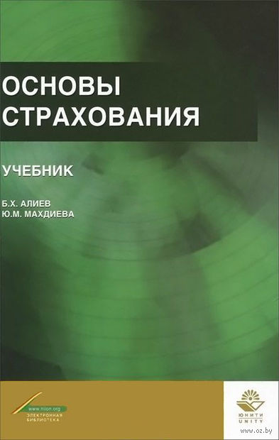 Основы страхования. Басир Алиев, Юлия Махдиева
