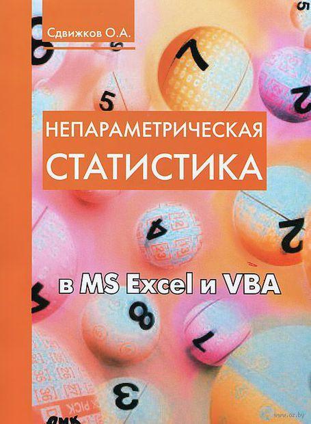 Непараметрическая статистика в MS Excel и VBA. О. Сдвижков