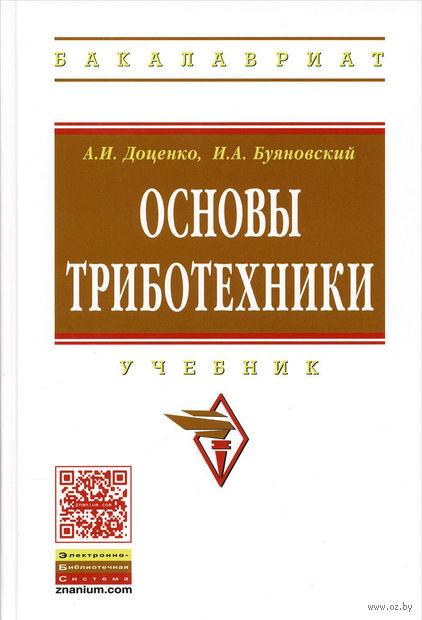 Основы триботехники. Анатолий Доценко, И. Буяновский