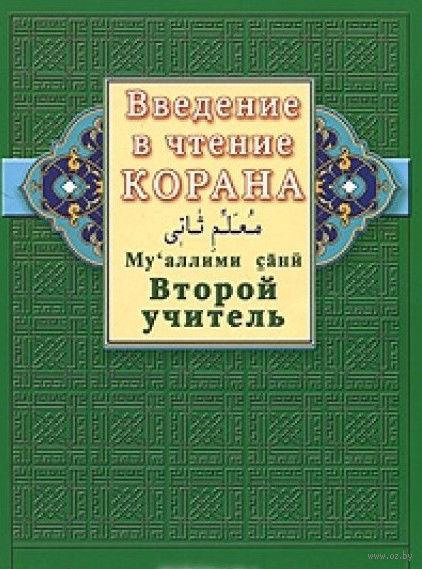 Введение в чтение Корана. Второй учитель. Ахмад Хади Максуди