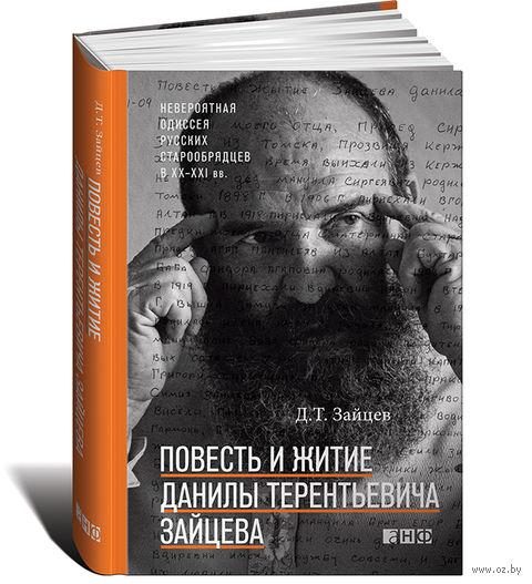 Повесть и житие Данилы Терентьевича Зайцева. Данила Зайцев