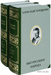 Быт русского народа (в 2-х томах). Александр Терещенко
