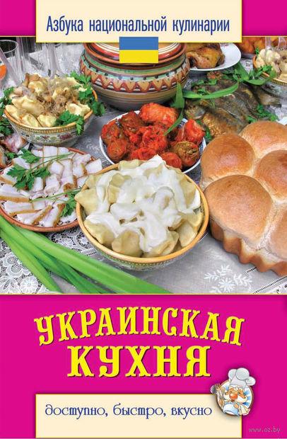Украинская кухня. Светлана Семенова