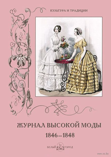 Журнал высокой моды 1846-1848