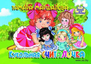 Кукольная считалочка. Тамара Маршалова
