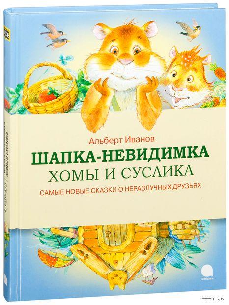 Шапка-невидимка Хомы и Суслика. Альберт Иванов