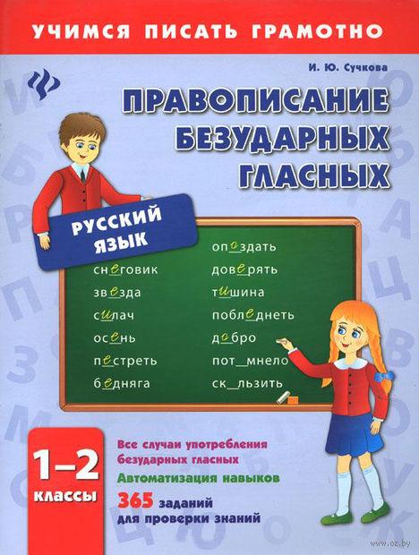 Правописание безударных гласных. 1-2 классы. Инна Сучкова