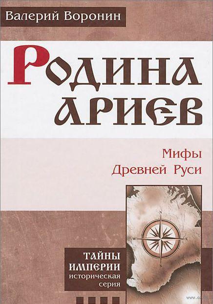 Родина ариев. Мифы Древней Руси — фото, картинка