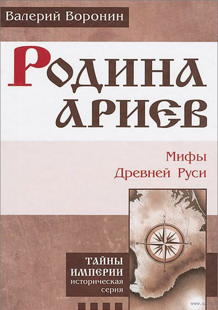 Родина ариев. Мифы Древней Руси. Валерий Воронин