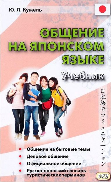 Общение на японском языке (+ CD) — фото, картинка