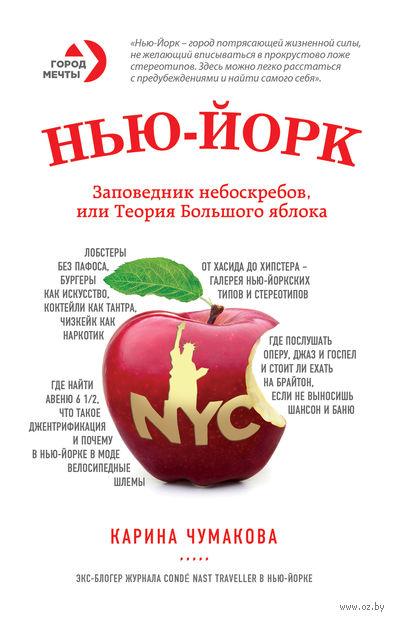 Нью-Йорк. Заповедник небоскребов, или Теория большого яблока. Карина Чумакова