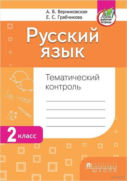 Русский язык. Тематический контроль. 2 класс. Елена Грабчикова, Алла Верниковская