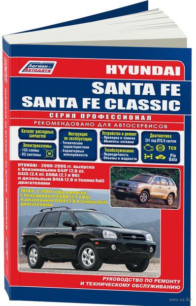 Hyundai Santa Fe / Santa Fe Classic с 2000-2006 гг. / TagAZ с 2007 г. Устройство, техническое обслуживание и ремонт