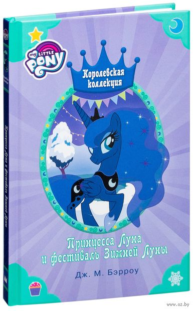 Мой маленький пони. Принцесса Луна и фестиваль Зимней Луны. Дж. Бэрроу