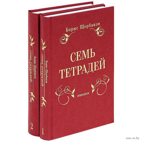 Семь тетрадей. Избранное (в 2 томах). Борис Щербаков