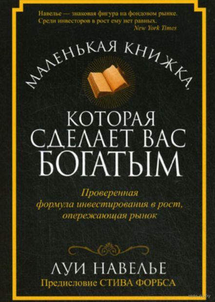Маленькая книжка, которая сделает вас богатым. Луи Навелье