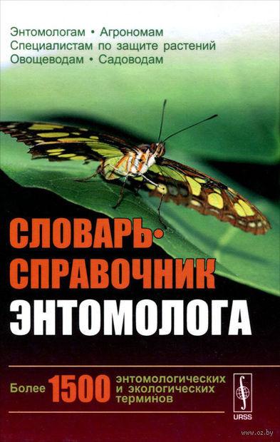 Словарь-справочник энтомолога — фото, картинка