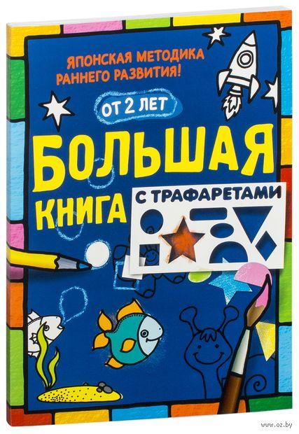 Большая книга с трафаретами — фото, картинка