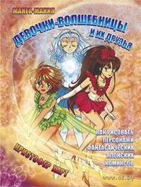 Манга-мания. Девочки-волшебницы и их друзья. Кристофер Харт