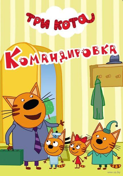 Три кота. Командировка — фото, картинка