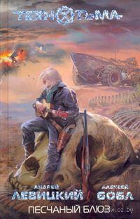 Песчаный блюз (книга пятая). Андрей Левицкий, Алексей Бобл