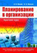 Планирование в организации. Краткий курс. А. Ильин