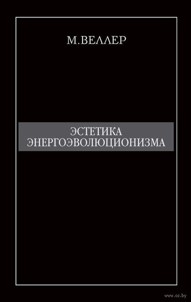 Эстетика энергоэволюционизма. Михаил Веллер