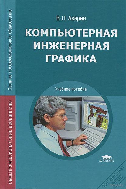 Компьютерная инженерная графика. Владимир Аверин