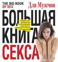 Большая книга секса — фото, картинка