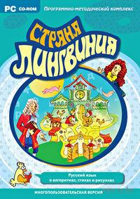 Страна Лингвиния. Русский язык в алгоритмах, стихах и рисунках. Программно-методический комплекс
