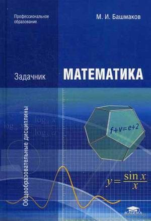 Математика. Задачник. Марк Башмаков