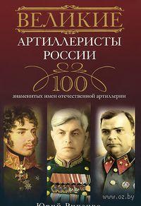 Великие артиллеристы России. 100 знаменитых имен отечественной артиллерии. Юрий Рипенко