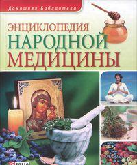 Энциклопедия народной медицины. Людмила Бабенко