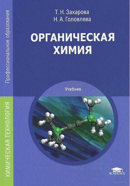 Органическая химия. Т. Захарова, Н. Головлева
