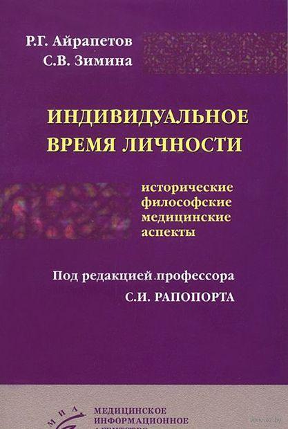 Индивидуальное время личности. Исторические, философские, медицинские аспекты. Р. Айрапетов, С. Зимина