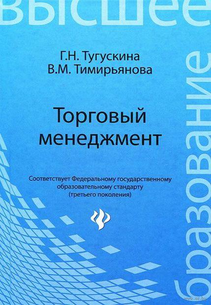 Торговый менеджмент. Венера Тимирьянова, Галина Тугускина