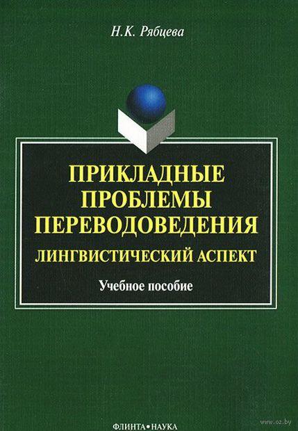 Прикладные проблемы переводоведения. Лингвистический аспект. Надежда Рябцева