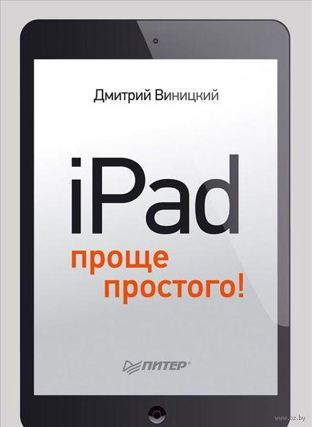 iPad -  проще простого!. Дмитрий Виницкий